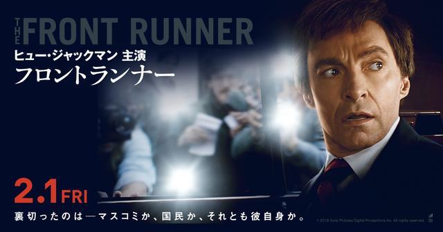 画像: 映画『フロントランナー』 | オフィシャルサイト | ソニー・ピクチャーズ