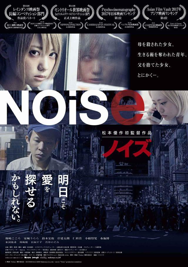 画像: ©「Noise」製作委員会