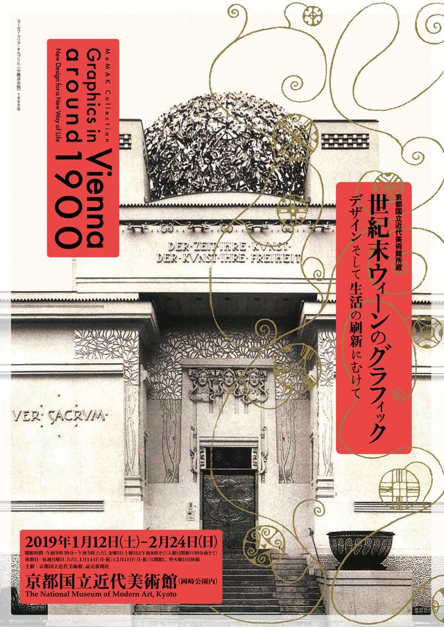 画像: 世紀末ウィーンのグラフィック                     ~「時代にはその芸術を、芸術にはその自由を」 新しい時代へのアートデザイン改革~