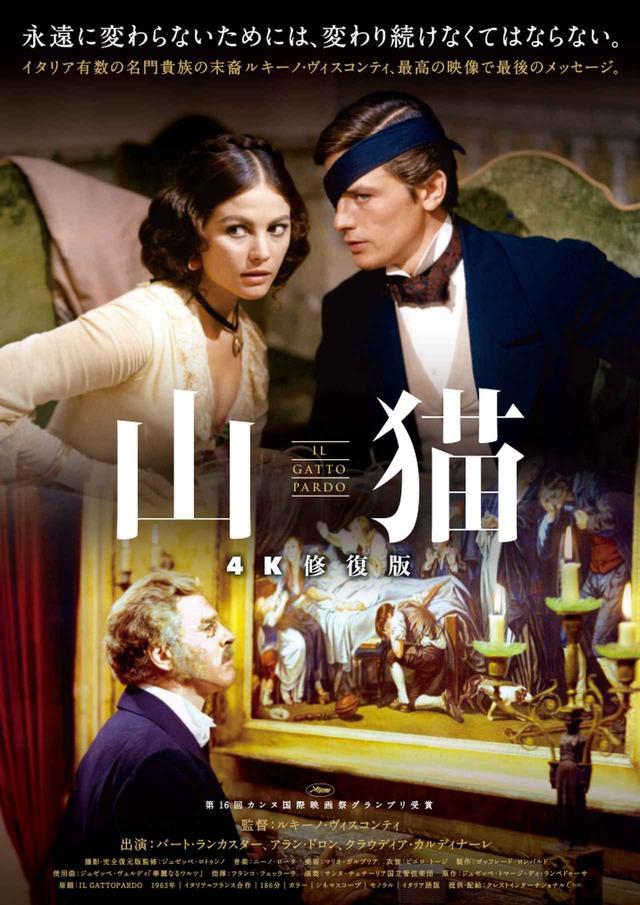 画像1: 日本最後の劇場公開!ヴィスコンティの不朽の名作『山猫 4K 修復版』初めて 35mmプリントとデジタルで同時上映でどちらを選ぶか?