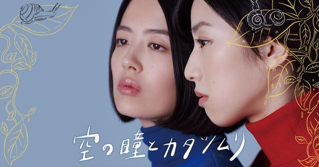 画像: 映画『空と瞳のカタツムリ』公式サイト