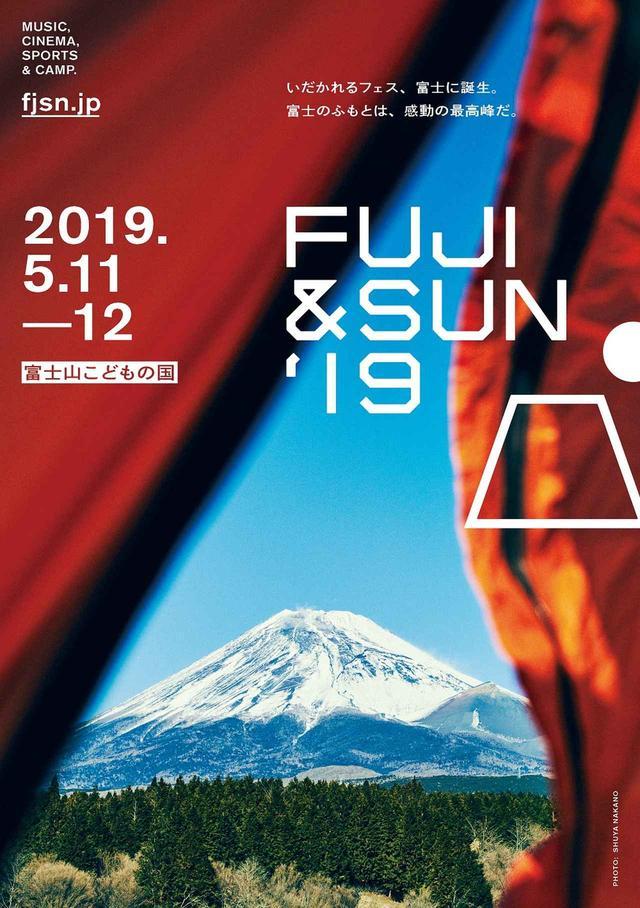 画像2: いだかれるフェス、富士に誕生。「FUJI & SUN '19」
