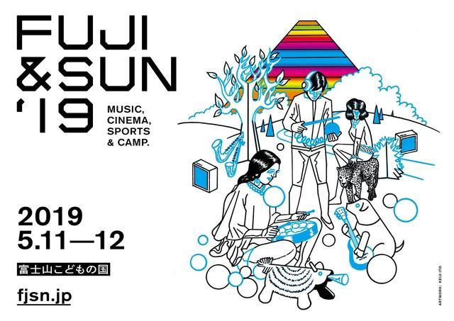 画像1: いだかれるフェス、富士に誕生。「FUJI & SUN '19」