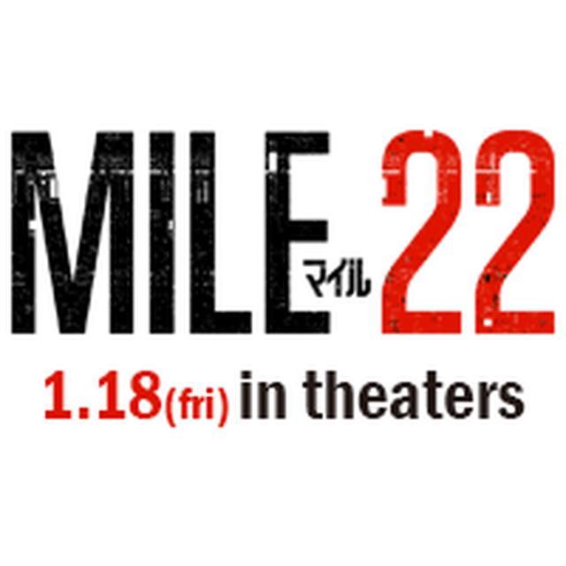 画像: 映画「マイル22」