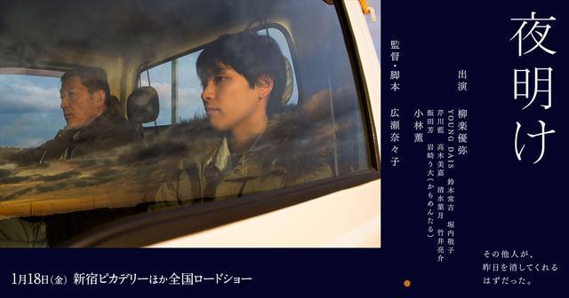 画像: 映画『夜明け』公式サイト