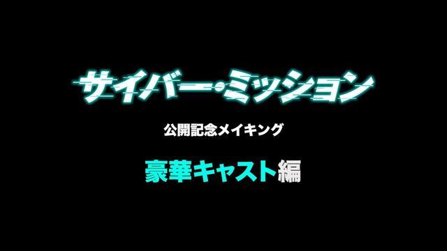 画像: 映画『サイバー・ミッション』スペシャルメイキング(豪華キャスト編) youtu.be