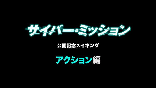 画像: 映画『サイバー・ミッション』スペシャルメイキング(アクション編) youtu.be