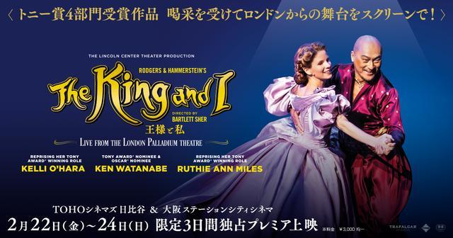 画像: ロンドン版『王様と私』 2月22日(金)~3日間限定公開