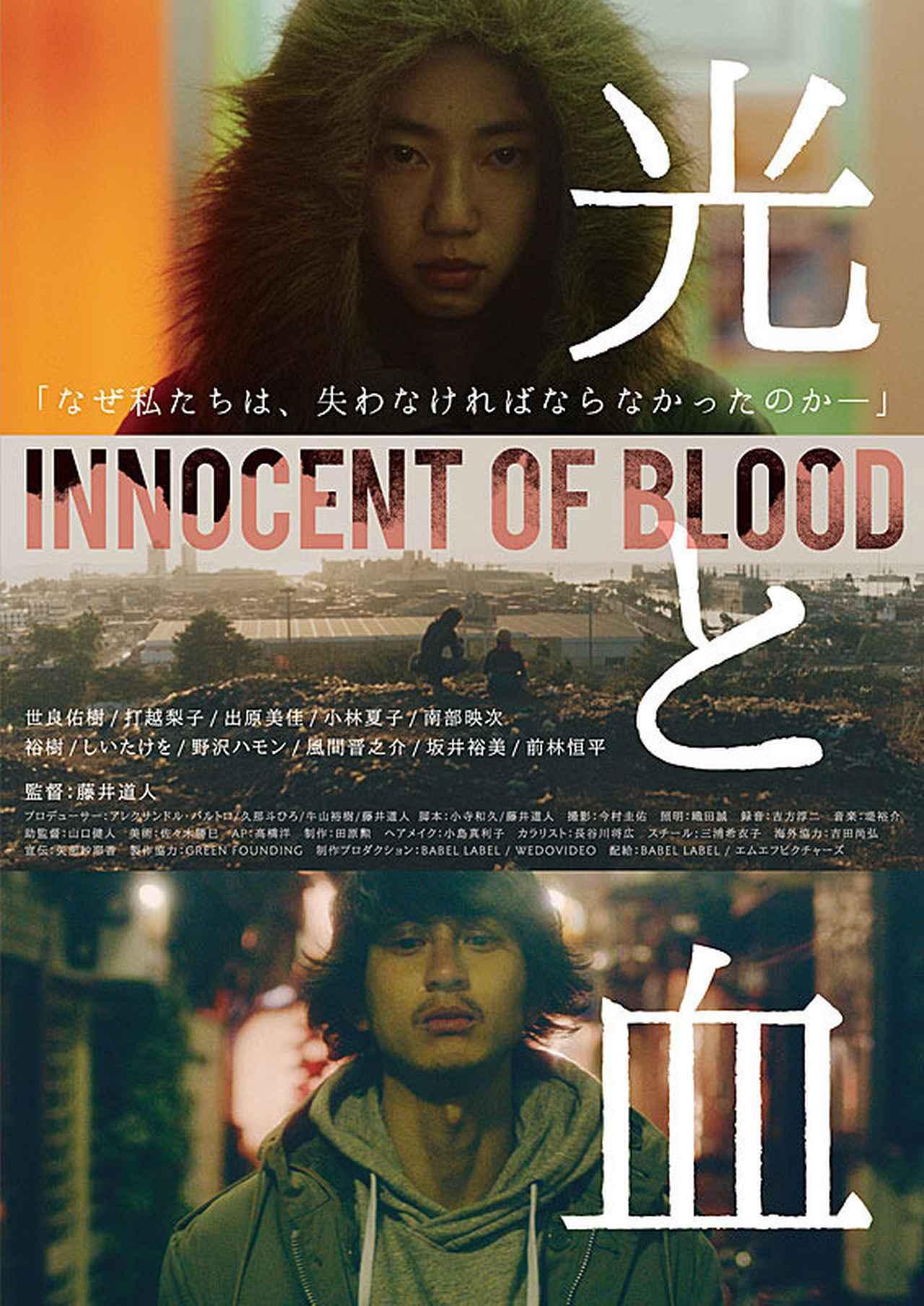 画像1: 『光と血』(2017年/113分)