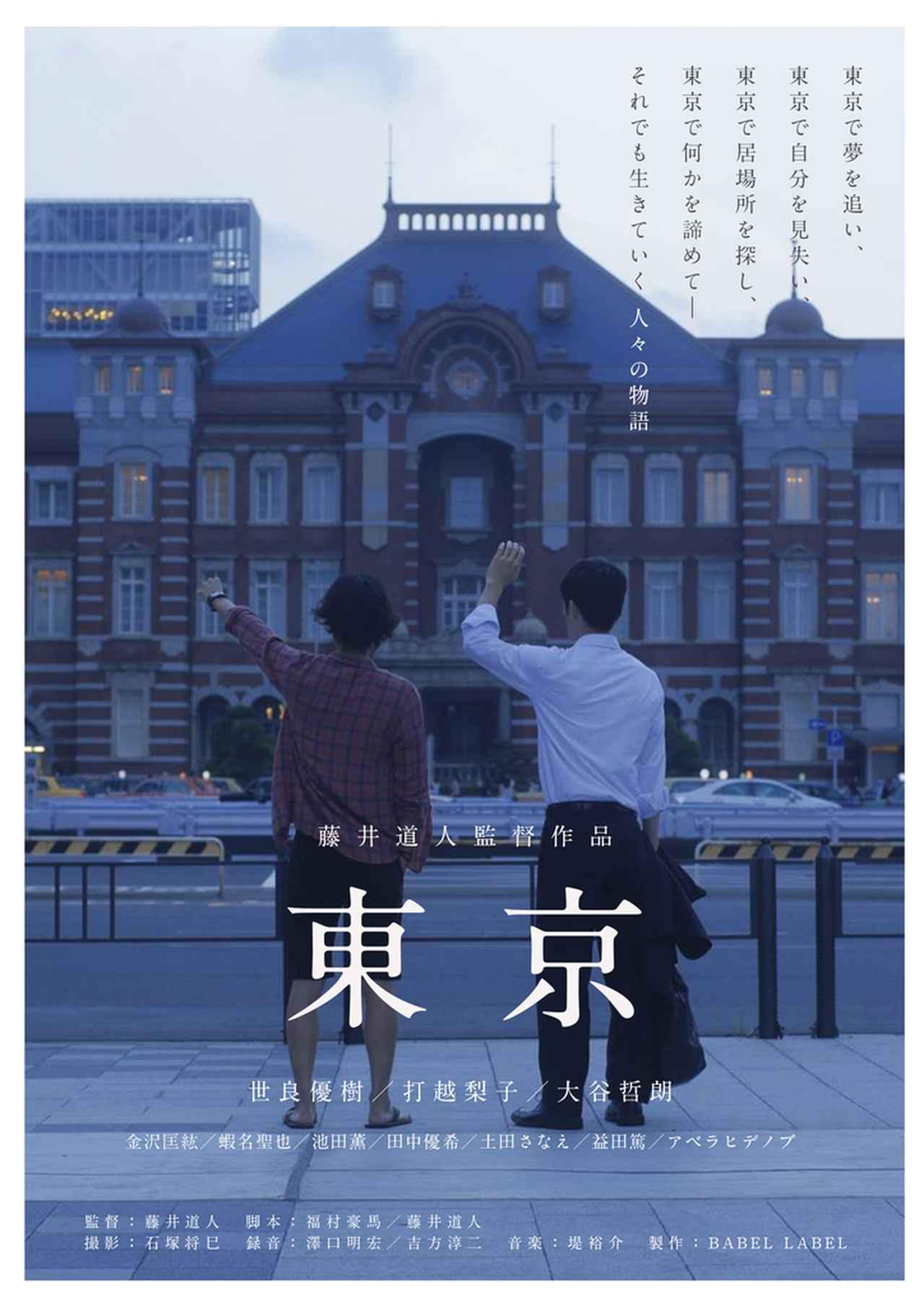 画像1: 『東京』(2013年・44分)初配信
