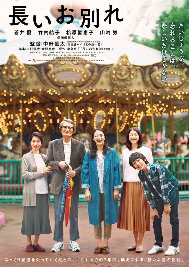 画像: (C)2019『長いお別れ』製作委員会