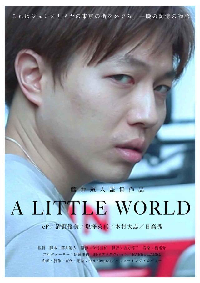 画像1: 『A LITTLE WORLD』(2012年・20分)初の一般配信