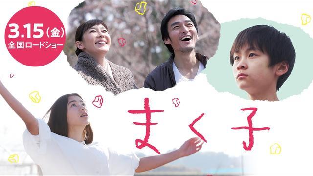 画像: 映画『まく子』予告【3/15(金)テアトル新宿ほか全国公開】 youtu.be