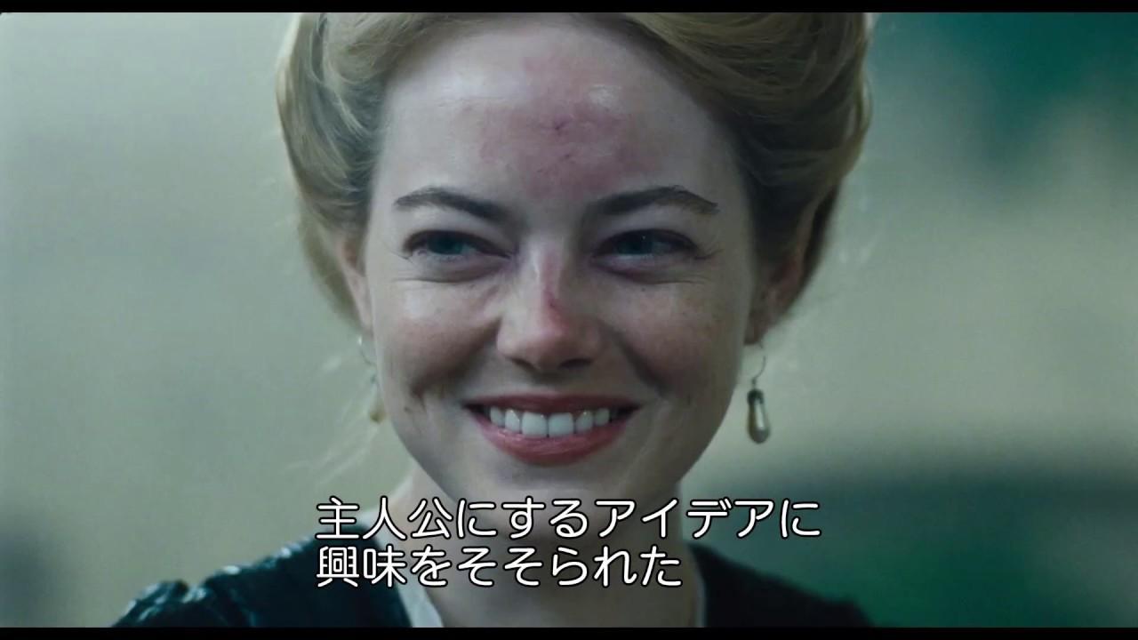 画像: 『女王陛下のお気に入り』エマ・ストーンなどが語る特別映像! youtu.be