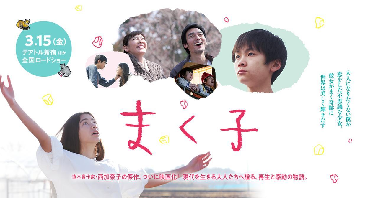 画像: 映画『まく子』  2019年3月15日(金)テアトル新宿ほか全国公開