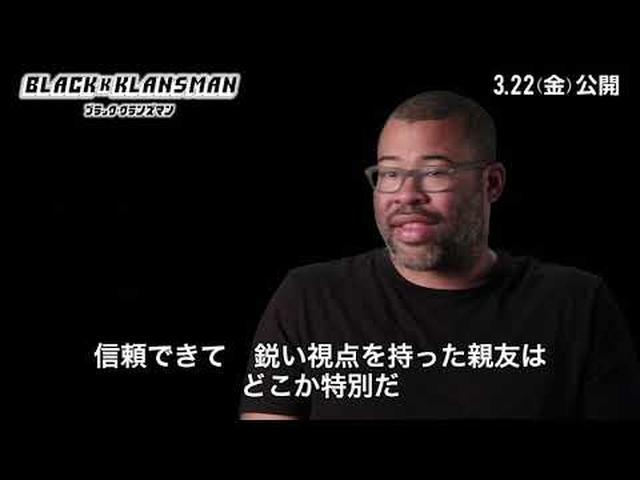 画像: ハリウッドにその名を轟かせるジョーダン・ピール!スパイク・リー監督『ブラック・クランズマン』のインタビュー youtu.be