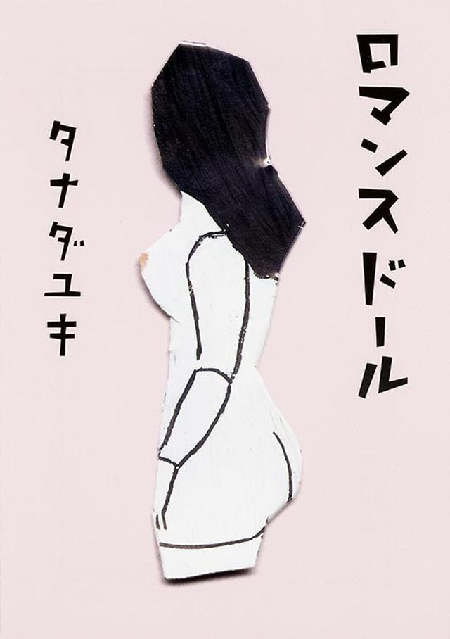 画像: 原作 「ロマンスドール」 (KADOKAWA刊) タナダユキ著 2008年、雑誌「ダ・ヴィンチ」で連載。現在、電子書籍にて発売中。