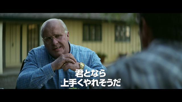 画像: 4月5日(金) 全国公開『バイス』特報 30sec youtu.be
