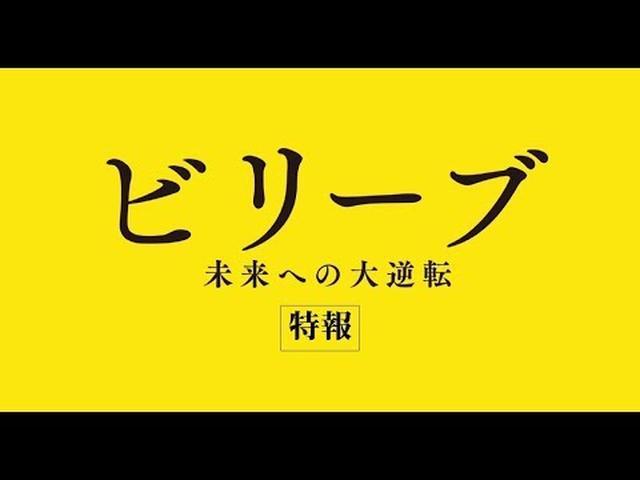 画像: 【公式】『ビリーブ 未来への大逆転』3.22(金)公開/特報 youtu.be