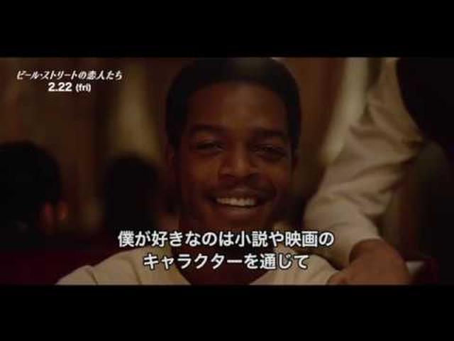 画像: 2月22日(金)公開 『ビール・ストリートの恋人たち』特別映像 youtu.be