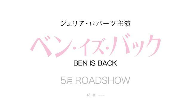 画像: 映画『ベン・イズ・バック』公式サイト 5月ROADSHOW