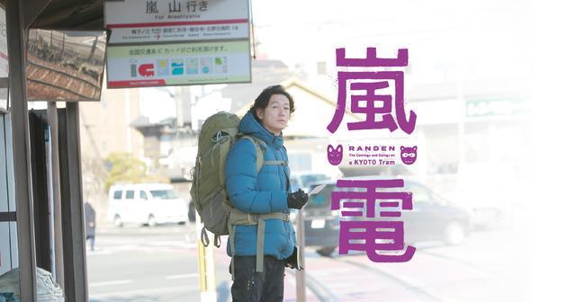 画像: 映画『嵐電』 公式サイト