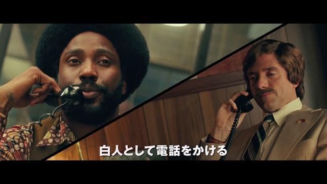 画像: 映画『ブラック・クランズマン』特報 youtu.be