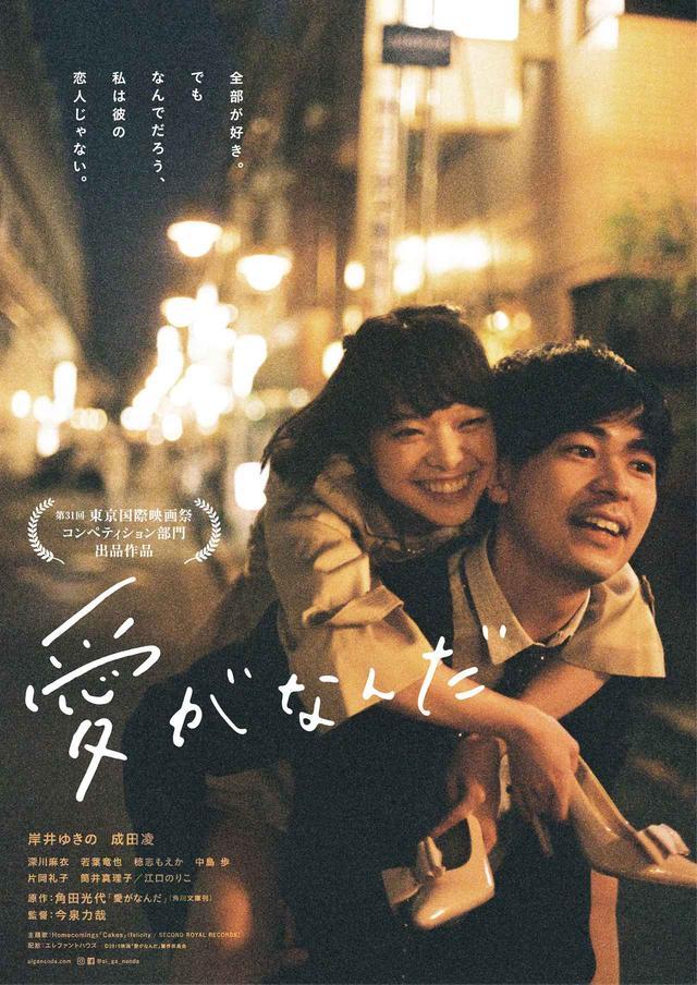 画像: ©2019映画「愛がなんだ」製作委員会