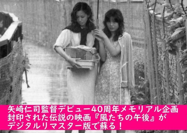 画像: 矢崎仁司監督デビュー40周年記念!伝説の処女作『風たちの午後』16mmネガフィルムをデジタルリマスターにて甦らせる | MOTION GALLERY