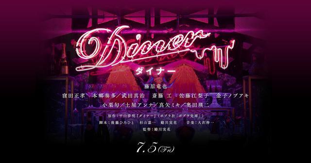 画像: 映画『Diner ダイナー』オフィシャルサイト。7.5(Fri)公開。