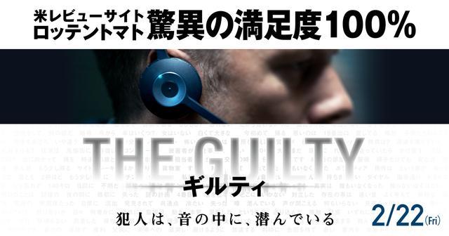 画像: 映画『THE GUILTY ギルティ』公式サイト|2月22日(金)公開