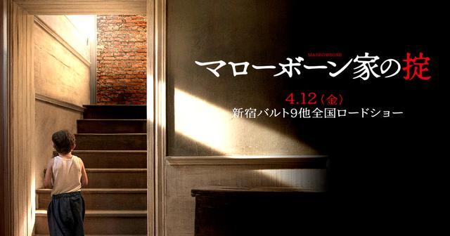 画像: 映画『マローボーン家の掟』公式サイト