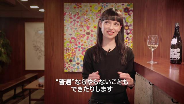 画像: 日本酒の未来を切り拓く!『カンパイ!日本酒に恋した女たち』予告 youtu.be