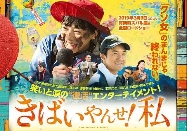 画像: 映画『きばいやんせ!私』公式サイト