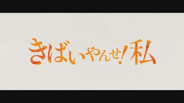 画像: 映画「きばいやんせ!私」 予告編 youtu.be