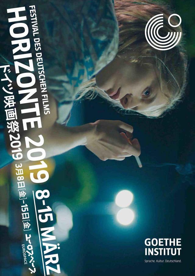 画像: ドイツ映画祭「HORIZONTE 2019」メインビジュアル