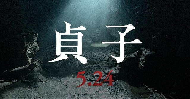画像: 映画『貞子』 5.24公開