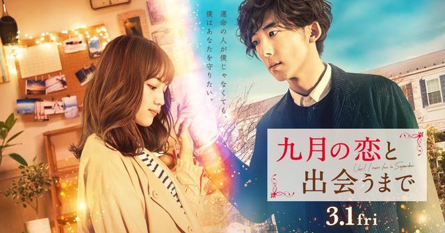 画像: 映画『九月の恋と出会うまで』公式サイト
