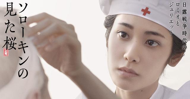 画像: 映画『ソローキンの見た桜』公式サイト