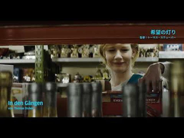 画像: ドイツ映画祭「HORIZONTE 2019」予告 youtu.be