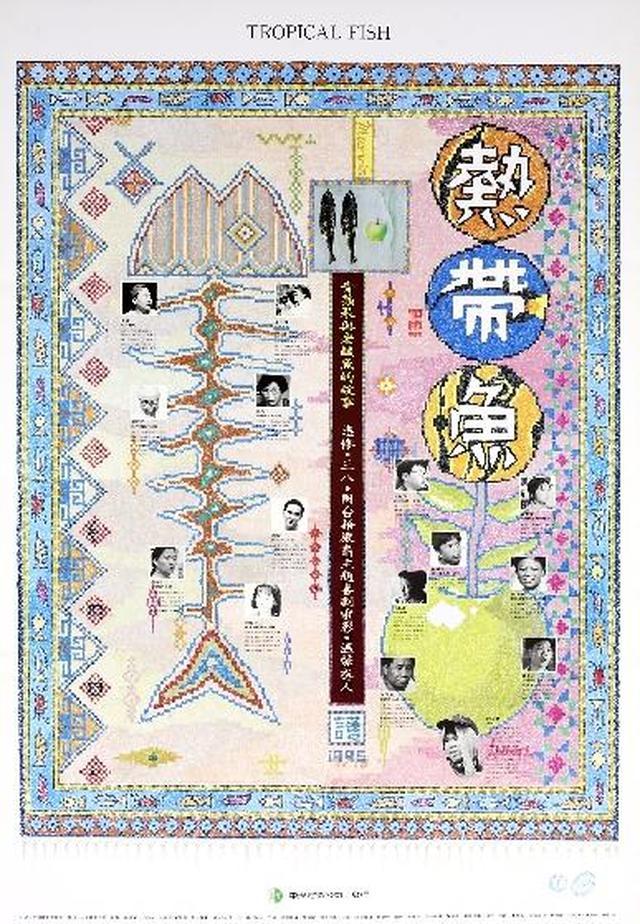 画像1: 月間劇場動員を塗り替えた「台湾巨匠傑作選」が今年もまた!ホウ・シャオシェンなど巨匠作品から幻の映画『熱帯魚』や『台北セブンラブ』日本初上映など21本!