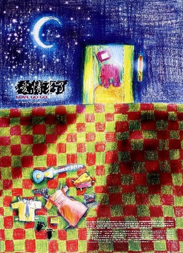 画像2: 月間劇場動員を塗り替えた「台湾巨匠傑作選」が今年もまた!ホウ・シャオシェンなど巨匠作品から幻の映画『熱帯魚』や『台北セブンラブ』日本初上映など21本!