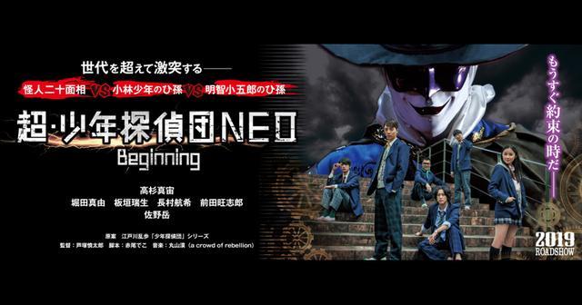 画像: 映画「超・少年探偵団NEO -Beginning-」公式サイト
