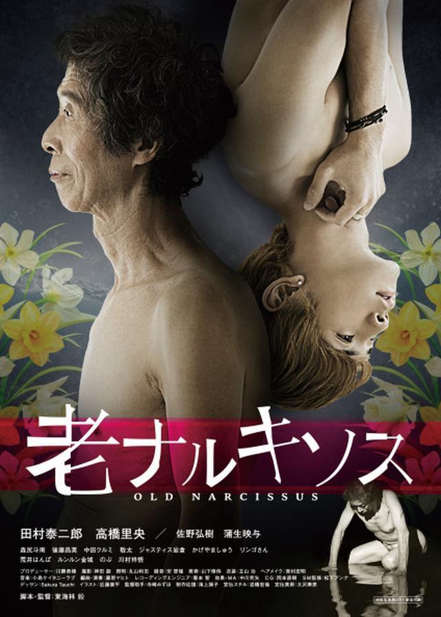 画像2: 社会、他者、自分との関係性を問いかけ、自主映画ながら世界で注目を浴びる鬼才映画監督・東海林毅の初のショートフィルム選が開催!