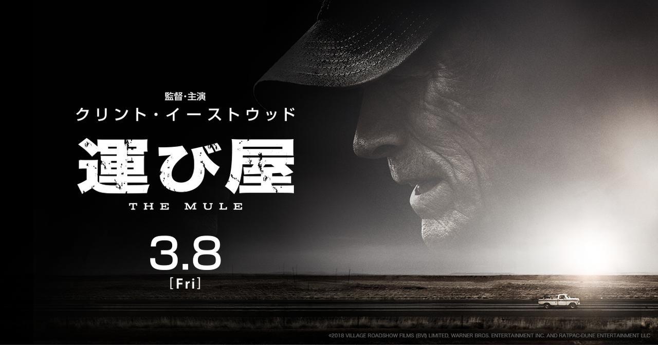 画像: 2019年3月8日公開 クリント・イーストウッド監督・主演最新作『運び屋』公式サイト