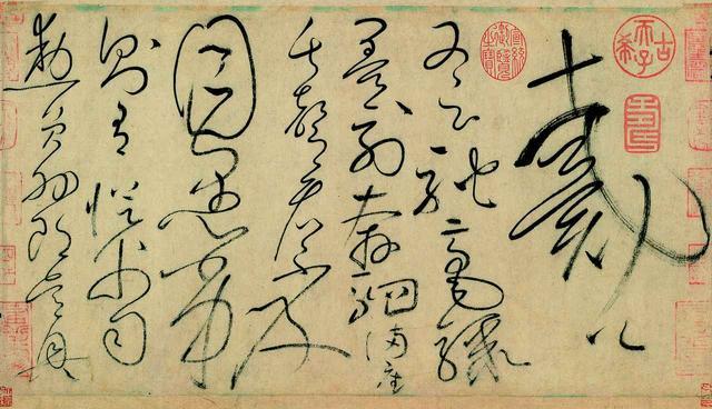 画像: 自叙帖 (部分) 懐素筆 唐時代・大暦12年 (777) 台北國立故宮博物院蔵