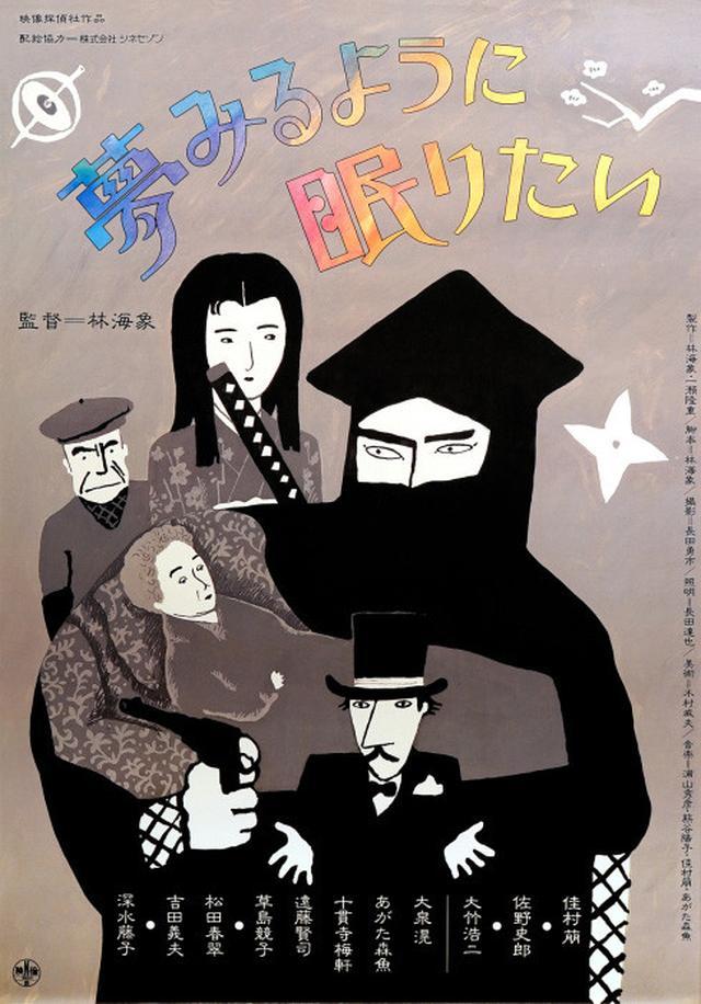 画像: 公開当時の和田誠氏のイラストを用いたオリジナルフライヤー