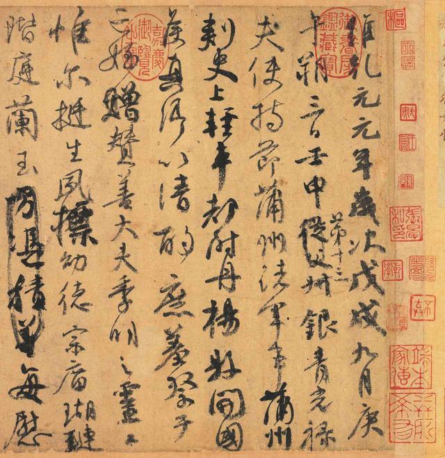 画像: 祭姪文稿(部分) 顔真卿筆 唐時代・乾元元年(758) 台北 國立故宮博物院蔵