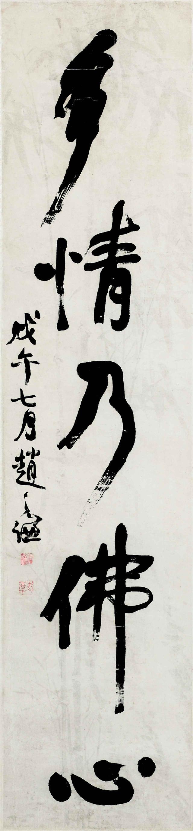 画像1: 行書五言聯 趙之謙筆 清時代・咸豊 8 年(1858) 個人蔵