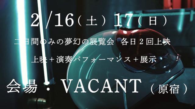 画像: 中村壮志展 「夢、もしくは本当の月に関する物語」 Space Film - Lunatic 1@ VACANT トレーラー第二弾 www.youtube.com